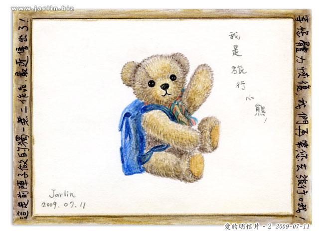090711_4‧愛的明信片2
