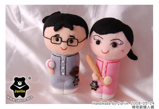 20080524_棒球裝情人偶