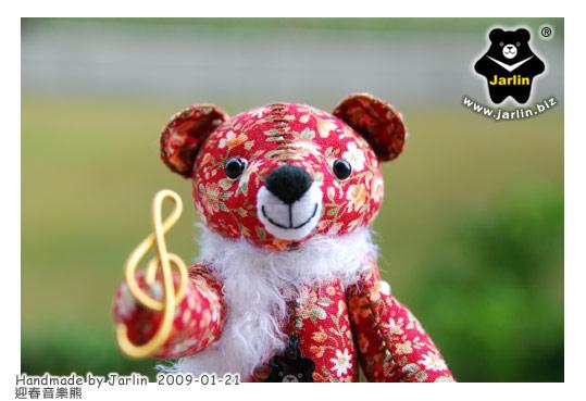 20090121_迎春音樂熊
