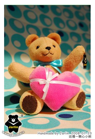 20080723_送禮一顆心小熊