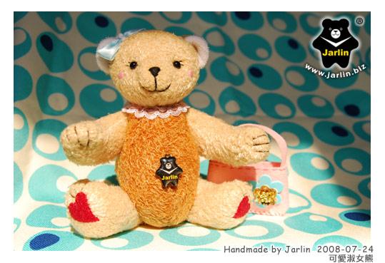 20080724_可愛淑女熊