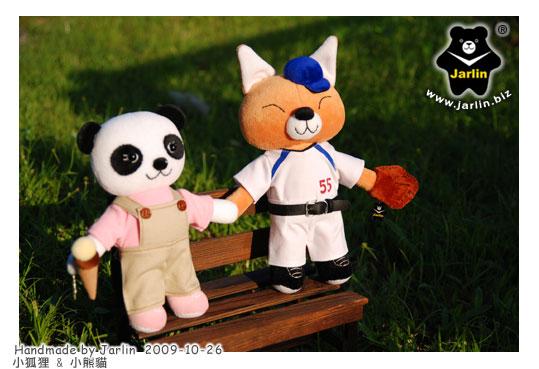 20091026_小狐狸&小熊貓
