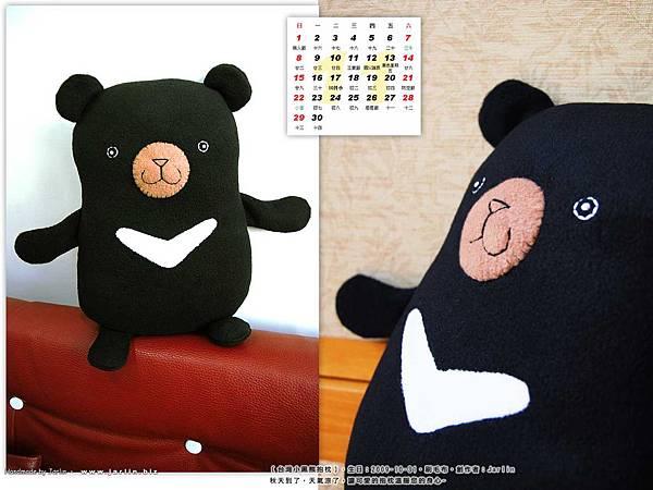 11月_1_台灣小黑熊抱枕