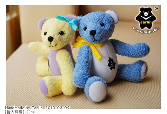 20100209_情人熊 龍&竹