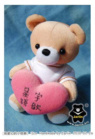 20100226_抱愛心的小棕熊