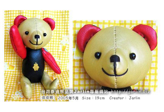 200505_皮皮熊01.jpg