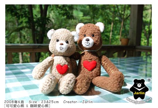 200806_可可愛心熊&巧克力愛心熊01.jpg