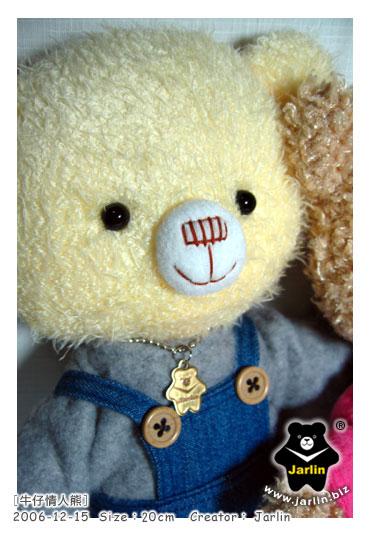 20061215_牛仔情人熊03.jpg