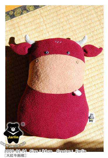 20090104_大紅牛抱枕01.jpg