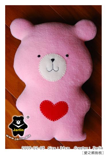 20090205_愛之熊抱枕01.jpg
