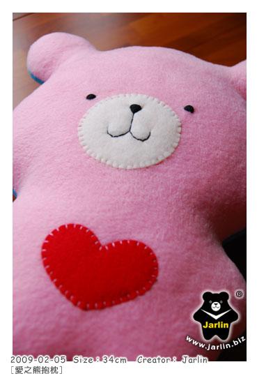 20090205_愛之熊抱枕02.jpg
