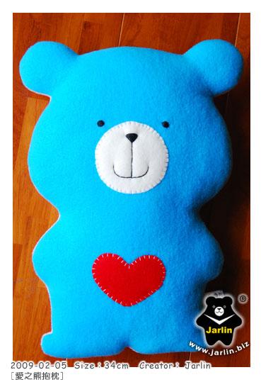 20090205_愛之熊抱枕03.jpg