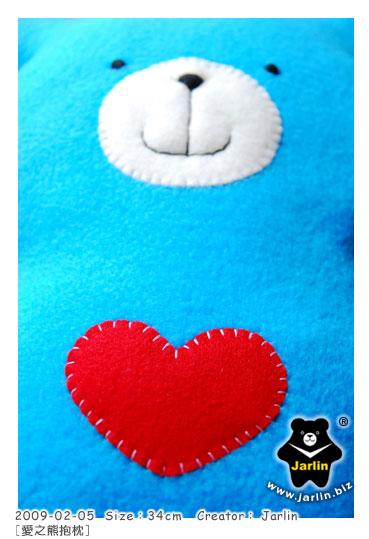 20090205_愛之熊抱枕04.jpg
