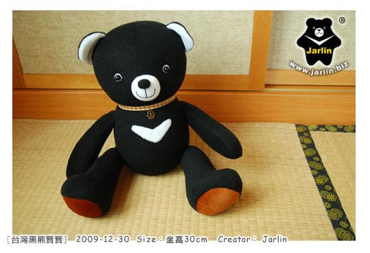 20091230_台灣黑熊寶寶04.jpg