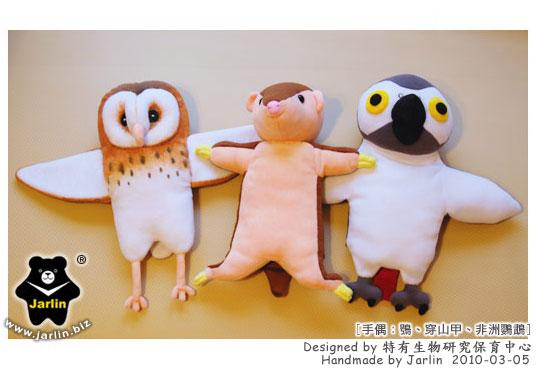 20100305_動物手偶