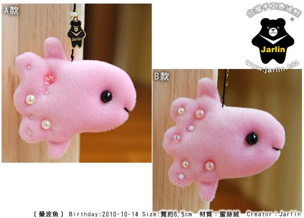 20101014_粉紅曼波魚‧吊飾 & 鑰匙圈《線上店舖作品》