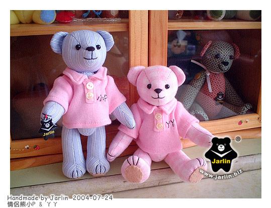 20040724_情侶熊小P&YY