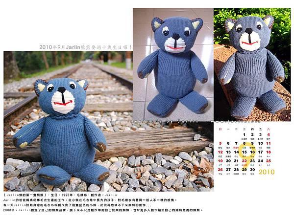 09月_1‧Jarlin創作的第一件熊熊 (10週年桌布)