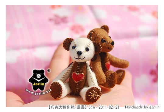 20110221_巧克力迷你熊濃濃05.jpg
