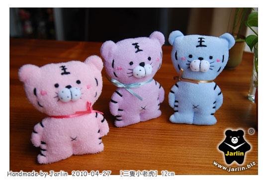 20100427_三隻小老虎