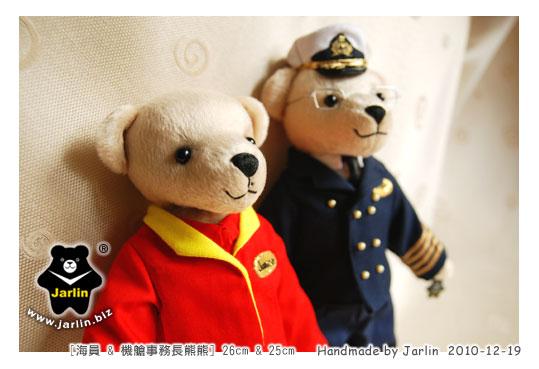 20101219_海員&機艙長熊03.jpg