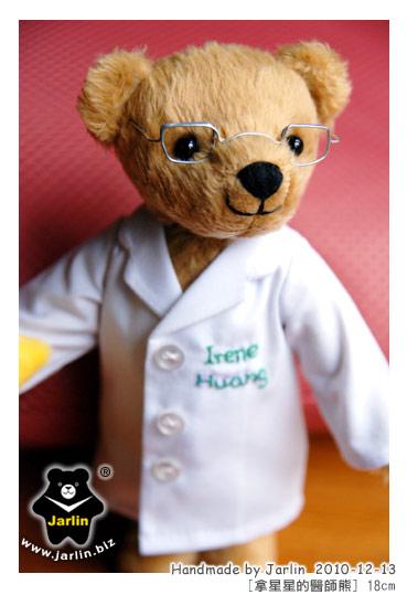 20101213_拿星星的醫師熊04.jpg