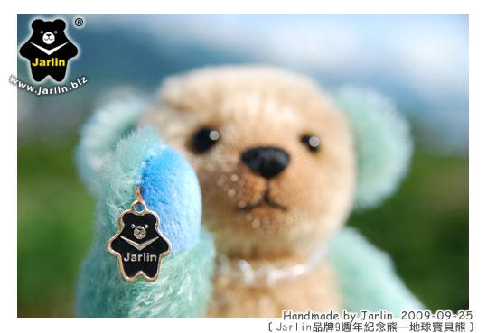 20090925_地球寶貝熊02.jpg