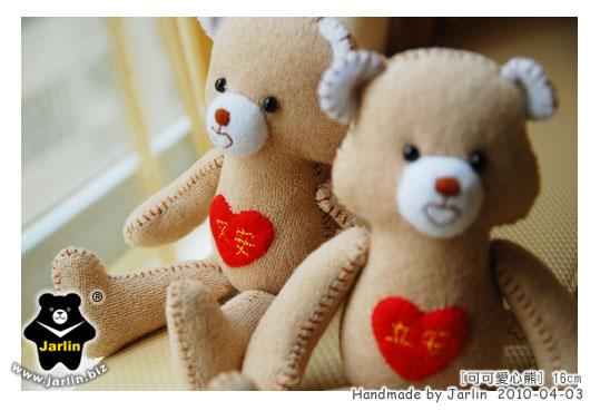 20100403_可可愛心熊