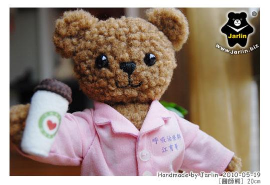 20100519_醫師熊03.jpg