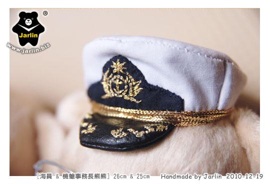 20101219_海員&機艙長熊07.jpg