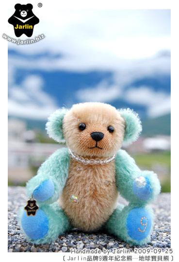20090925_地球寶貝熊03.jpg
