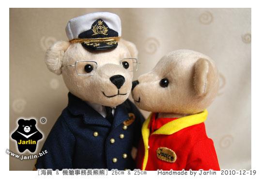 20101219_海員&機艙長熊04.jpg