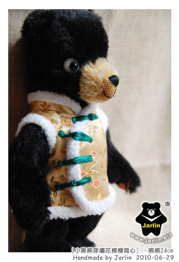 20100629_小黑熊穿繡花棉襖背心