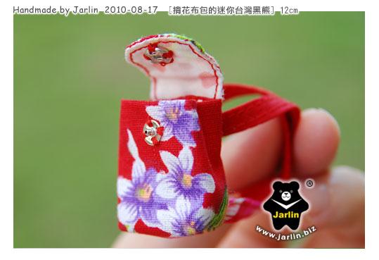 20100818_揹花布包的台灣黑熊06.jpg