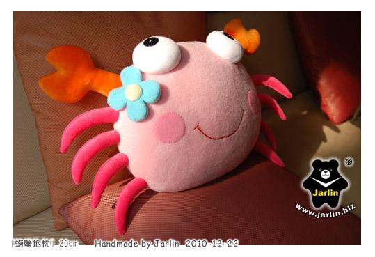 20101222_螃蟹抱枕04.jpg