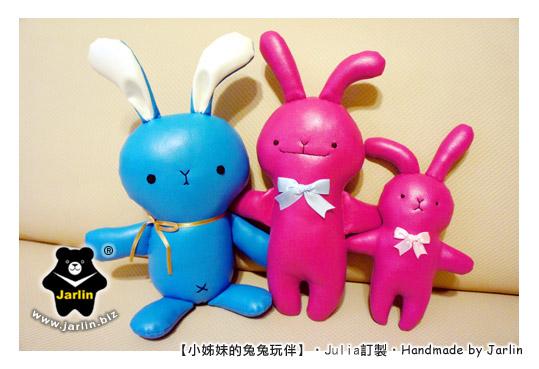 20110514_小姊妹的兔兔玩伴01.jpg
