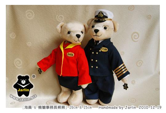 20101219_海員&機艙長熊01.jpg