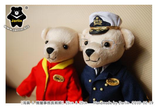 20101219_海員&機艙長熊09.jpg