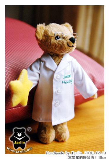 20101213_拿星星的醫師熊02.jpg