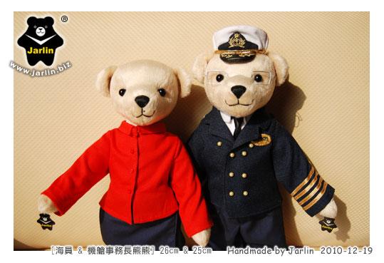 20101219_海員&機艙長熊08.jpg