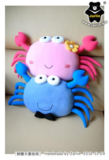 20101107_螃蟹夫妻抱枕