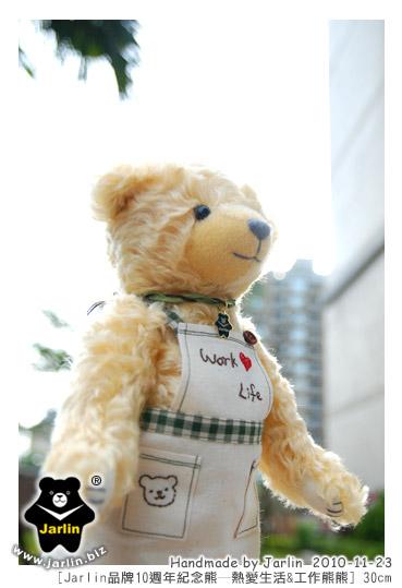 101123_Jarlin品牌10週年熊10.jpg