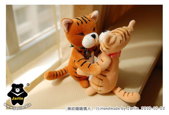 20101002_條紋喵喵情人