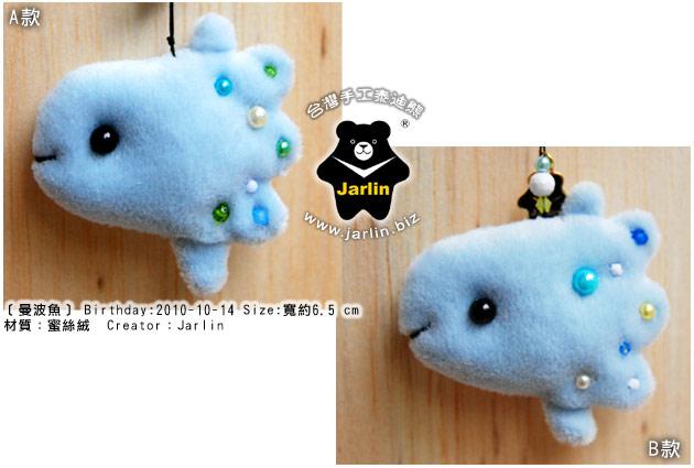 20101014_粉藍曼波魚‧吊飾 & 鑰匙圈《線上店舖作品》