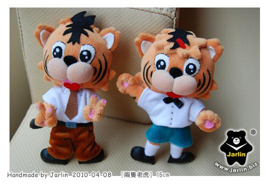 20100408_兩隻老虎