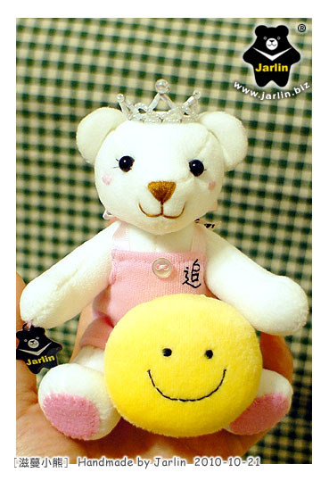 20101021_滋蔓小熊