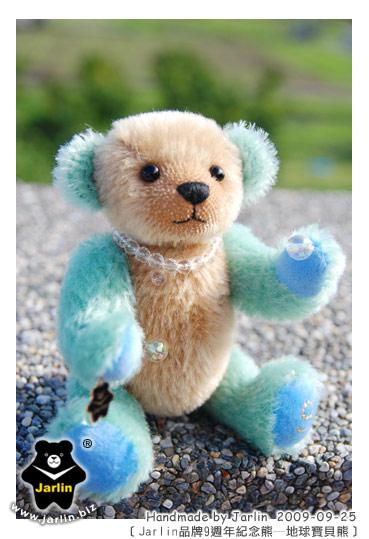 20090925_地球寶貝熊04.jpg