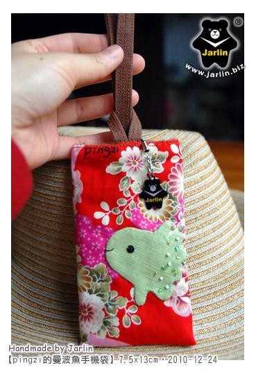 20101224_曼波魚手機袋01.jpg