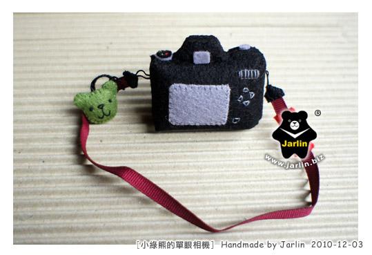 20101203_小綠熊的單眼相機02.jpg