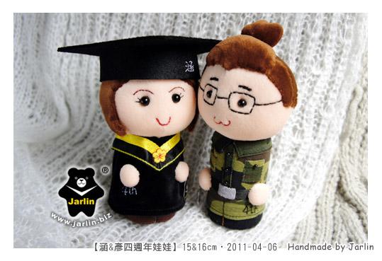 20110406_涵&彥四週年娃娃02.jpg